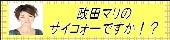 政田マリ ブログ